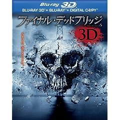 �t�@�C�i���E�f�b�h�u���b�W 3D & 2D �u���[���C�Z�b�g�i������萶�Y�j [Blu-ray]