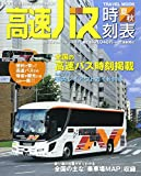 高速バス時刻表VOL.51 (トラベルムック)