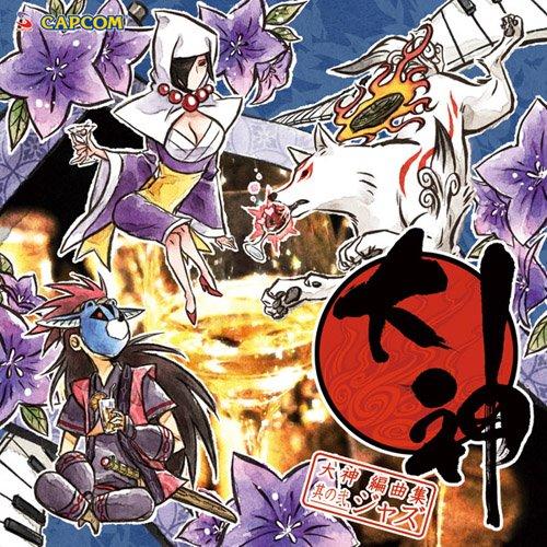 大神 編曲集 其の弐、ジャズ / 大神シリーズのBGMをアレンジしたCD「編曲集」シリーズ第2弾