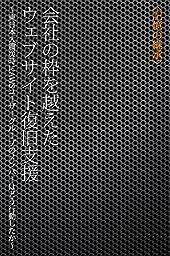 【感想】 会社の枠を越えたウェブサイト復旧支援 ~東日本大震災時にAWSユーザーグループのメンバーはどう行動したか~ (記憶の継承)