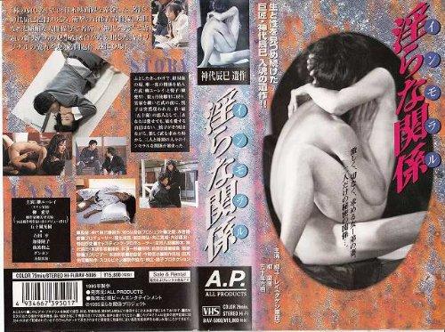 淫らな関係~インモラル~ [VHS]