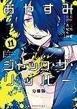 おやすみジャック・ザ・リッパー 分冊版(11) (ARIAコミックス)