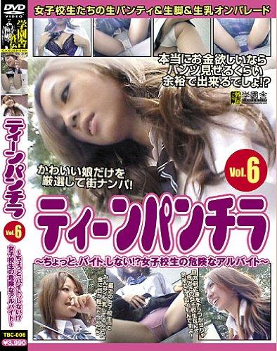 ティ-ンパンチラ Vol.6 ~ちょっと、バイト、しない!?女子校生の危険なアルバイト~ [DVD][アダルト]