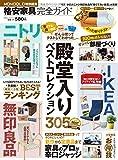 【完全ガイドシリーズ153】 格安家具完全ガイド (100%ムックシリーズ)