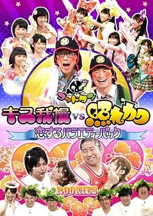 ゴッドタン 第8弾: キス我慢vs照れカワ 恋するバラエティーパック [DVD]