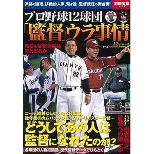 プロ野球12球団「監督」ウラ事情 (別冊宝島 2118)