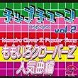 Image of チップチューン Vol.2 ももいろクローバーZ人気曲編