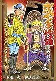 弐十手物語 つるのたび編 (キングシリーズ 漫画スーパーワイド)