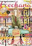 Cocohana (ココハナ) 2013年 01月号 [雑誌]