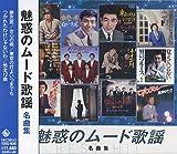 魅惑の ムード歌謡 名曲集 NKCD-8043