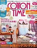 COTTON TIME (コットン タイム) 2012年 11月号 [雑誌]