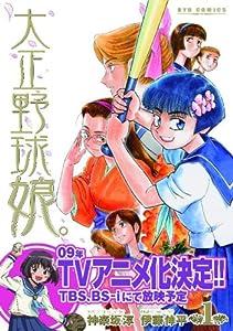 大正野球娘。 (1) (リュウコミックス) (リュウコミックス)