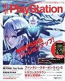 電撃PlayStation (プレイステーション) 2013年 8/8号 [雑誌]