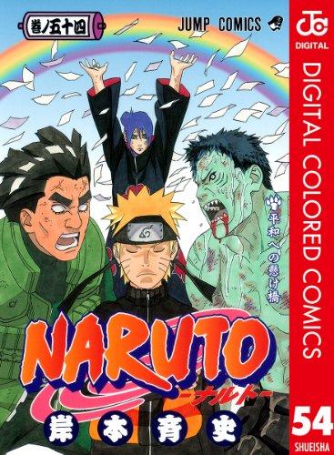 NARUTO―ナルト― カラー版 54 (ジャンプコミックスDIGITAL)