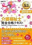 福祉教科書 介護福祉士完全合格テキスト 2014年版 (EXAMPRESS)