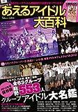 あえるアイドル大百科 (TJMOOK)