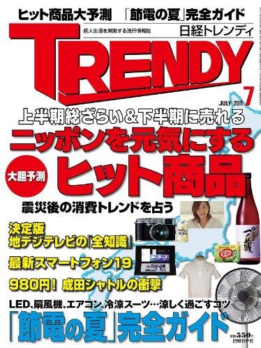 日経 TRENDY (トレンディ) 2011年 07月号 [雑誌]