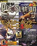 電撃 PlayStation (プレイステーション) 2009年 3/27号 [雑誌]