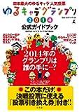 ゆるキャラ®グランプリ2014公式ガイドブック