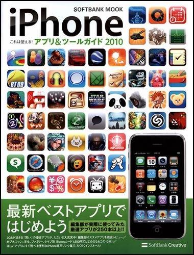 iPhone これは使える! アプリ&ツールガイド 2010
