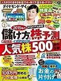 ダイヤモンドZAi (ザイ) 2015年2月号 [雑誌]