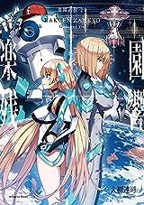 劇場版のその後を描く続編小説「楽園追放 2.0」9月発売