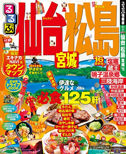 るるぶ仙台 松島 宮城'16 (国内シリーズ)