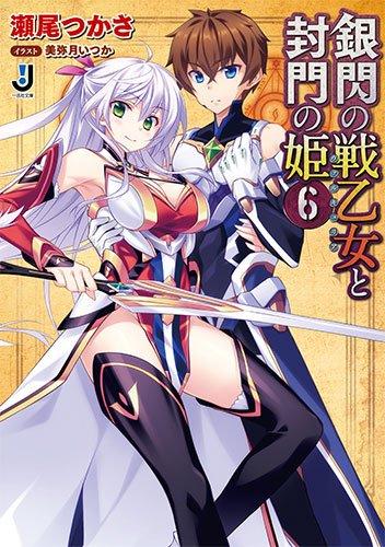 銀閃の戦乙女と封門の姫6 (一迅社文庫)