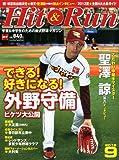 Hit & Run (ヒットエンドラン) 2012年 09月号 [雑誌]