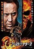 【おトク値!】ゴーストライダー2 DVD[DVD]