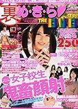 裏め・き・らDVD 2013年 03月号 [雑誌]