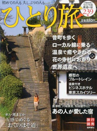 旅行読売増刊 初めての人も久しぶりの人もひとり旅 2012年 07月号 [雑誌]