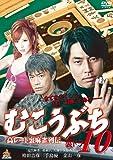 むこうぶち10 裏ドラ [DVD]