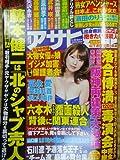 週刊アサヒ芸能 2012年9月20日号
