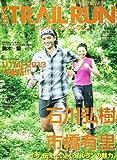 レッツ!トレイルラン vol.4 石川弘樹×市橋有里「今、伝えたいトレイルランの魅力」 (B・B MOOK 939)