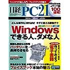 日経 PC 21 (ピーシーニジュウイチ) 2011年 10月号 [雑誌]