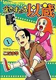 えきすとら以蔵 1 (まんがタイムコミックス) (まんがタイムコミックス)