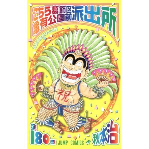 こちら葛飾区亀有公園前派出所 180 (ジャンプコミックス)