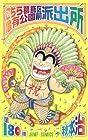 こちら葛飾区亀有公園前派出所 第180巻 2012年06月04日発売