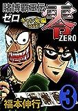 賭博覇王伝 零 ギャン鬼編 3 (highstone comic)