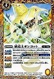 バトルスピリッツ 猿道士オンコット / 十二神皇編 第3章 / シングルカード BS37-055