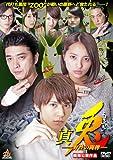 真・兎 野生の闘牌 [DVD]