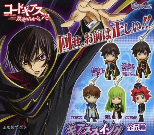 Code Geass Figure Strap (Set of 4)