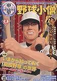 中学野球小僧 2010年 03月号 [雑誌]