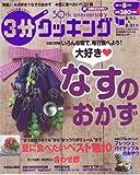 3分クッキング 2013年 08月号 [雑誌]