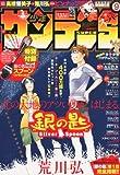 週刊少年サンデーS (スーパー) 2012年 9/1号 [雑誌]