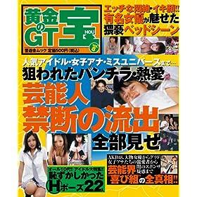黄金のGT 宝 Vol.8 (晋遊舎ムック)