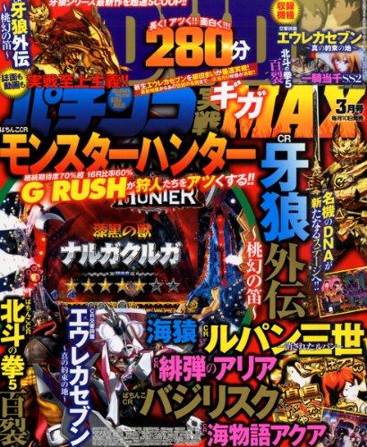 パチンコ実戦ギガMAX (マックス) 2014年 03月号 [雑誌]