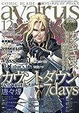COMIC BLADE avarus (コミックブレイド アヴァルス) 2009年 12月号 [雑誌]