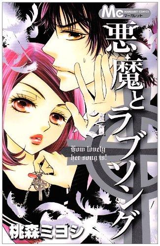 悪魔とラブソング 3 (マーガレットコミックス)
